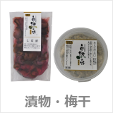漬物・梅干-無添加・無農薬-こだわりの味協同組合