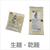 生麺・乾麺-こだわりの味協同組合