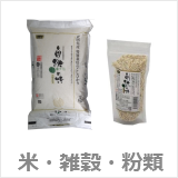 米・雑穀・粉類-こだわりの味協同組合